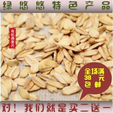 【绿悠悠】生燕麦片农家新货250g纯麦片原味无糖五谷粗粮特产自制