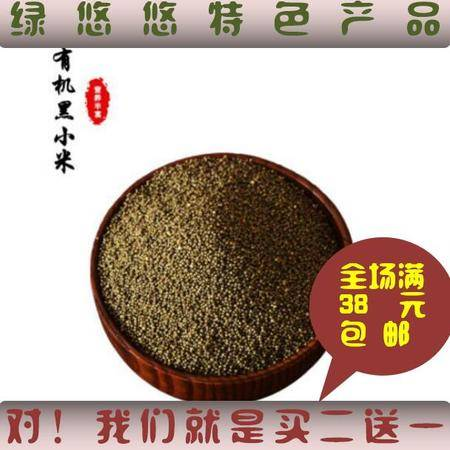 【绿悠悠】黑小米农家有机黑色养胃小米杂粮小黑米250g