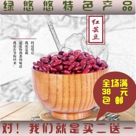 【绿悠悠】红芸豆红腰豆红花豆磨豆浆专用农家自种五谷杂粮250g