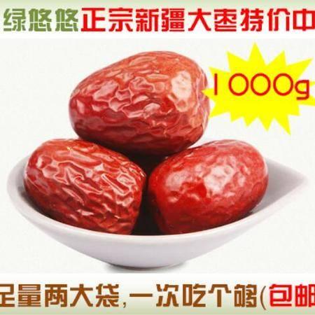 【绿悠悠】新疆和田大枣1000g 红枣枣子 开袋即食