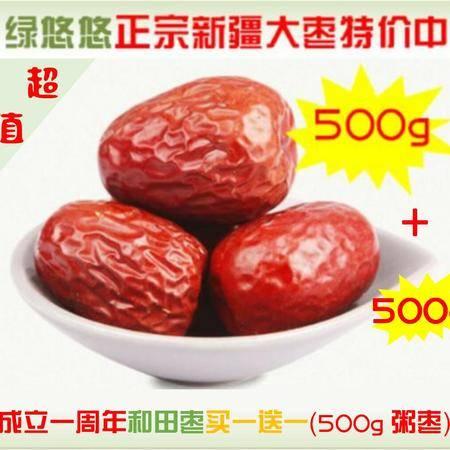 【绿悠悠】新疆和田大枣500g 红枣枣子 开袋即食买一袋送500g粥枣