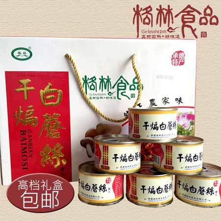 承德隆化特产 格林食品 包邮 坝上白蘑丝 礼盒  120gx6  0027
