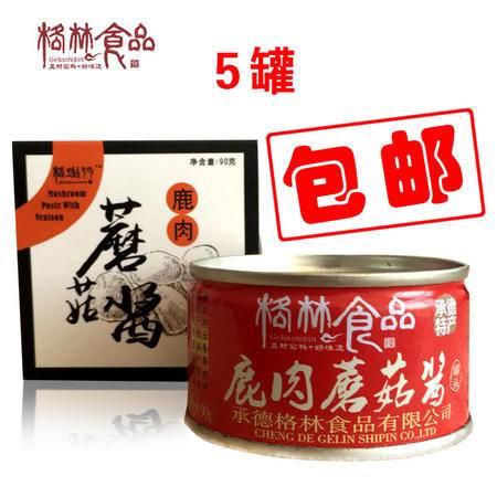 承德隆化特产 格林食品  鹿肉蘑菇酱单罐装 90gx1  0037