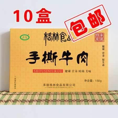 承德隆化特产 格林食品 包邮 手撕牛肉 150g 盒装   0080