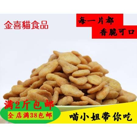 金喜猫旗下好喜缘 美味蚕豆四种口味500g