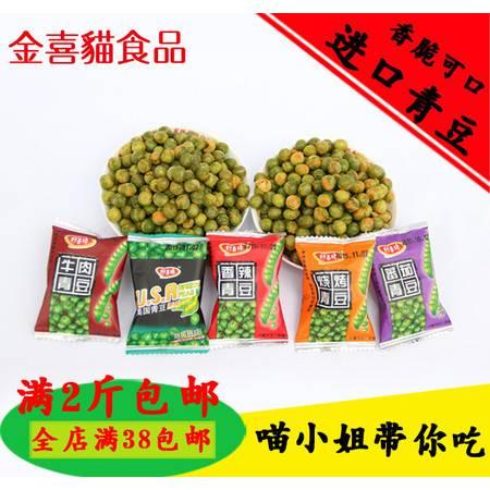 金喜猫旗下好喜缘 美国青豆六种口味500g