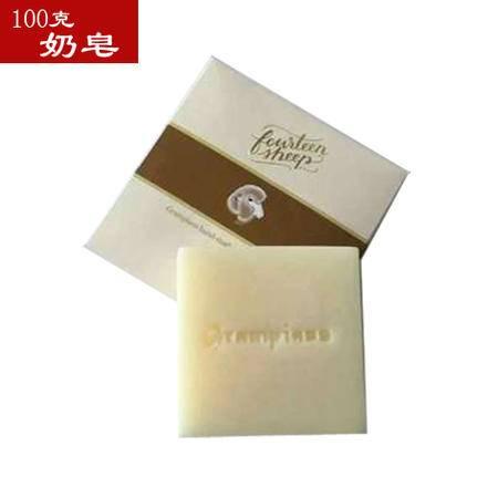 澳洲格兰平十四只绵羊100g手工奶皂系列七种产品随机发货美白滋润温和抗敏