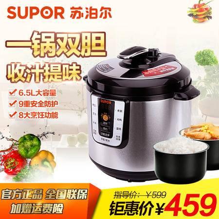 Supor/苏泊尔 CYSB65YC10A-110 智能预约双胆6.5L电压力锅高压锅