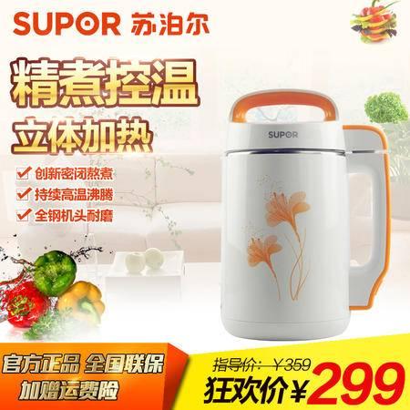 SUPOR/苏泊尔 豆浆机DJ12B-Y60家用立体加热 1.2L食品级不锈钢胆