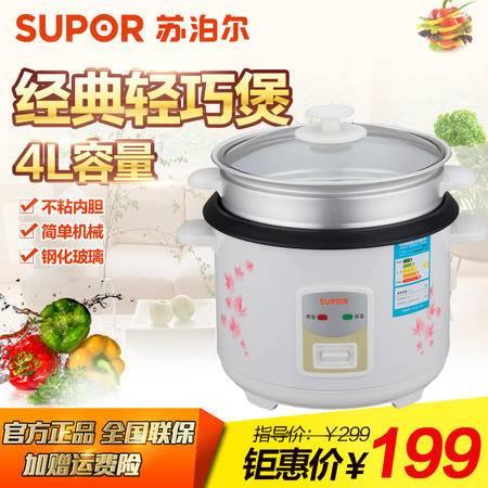 Supor/苏泊尔 CFXB50B2T-80电饭锅机械式煮饭不粘锅蒸笼村淘四川