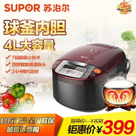 SUPOR/苏泊尔 CFXB40FC533T-75家用厨房电器村淘四川饭煲4L预约