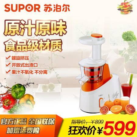 Supor/苏泊尔 SJYZ11-200家用果汁机低速原汁机榨汁机包邮