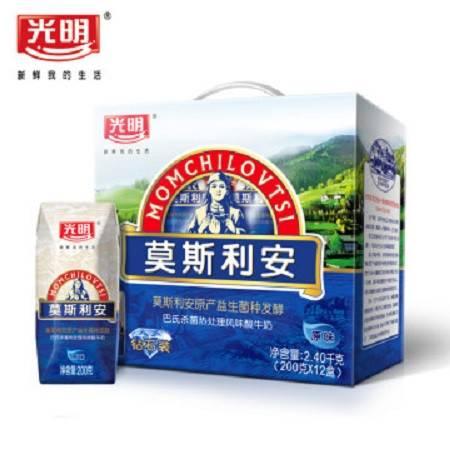 【奶圈专柜】1. 光明 9月产 莫斯利安钻石装酸牛奶200g*12包/提 健康每滴奶!