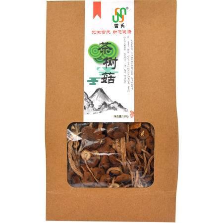 120g光徽雷氏茶树菇