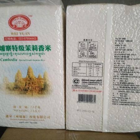 老巴县柬埔寨茉莉香米2.5KG