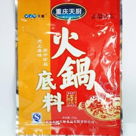 厂家直销 重庆特产100年老字号天厨麻辣火锅底料150g 号