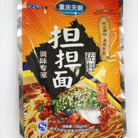 正宗重庆天厨担担面作料210g调味料调料品