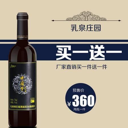 石榴酒果酒怀远特产石榴酿造乳泉中国梦石榴酒2瓶礼盒装