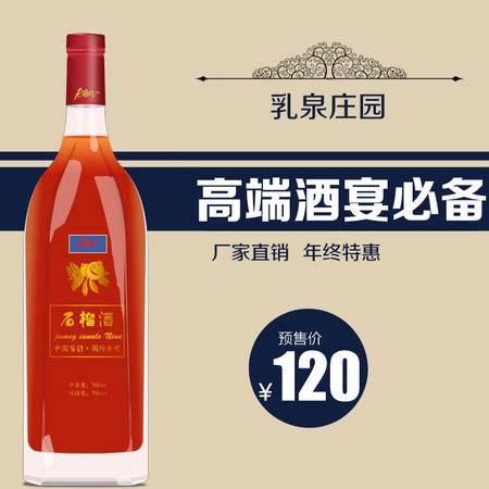 石榴酒果酒怀远特产石榴酿造乳泉石榴酒1瓶装