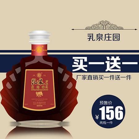 乳泉石榴酒 怀远特产专利金奖 乳泉红玛瑙石榴酒2瓶礼盒装