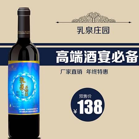 乳泉石榴酒 怀远特产专利金奖 2瓶礼盒装 果酒石榴酒
