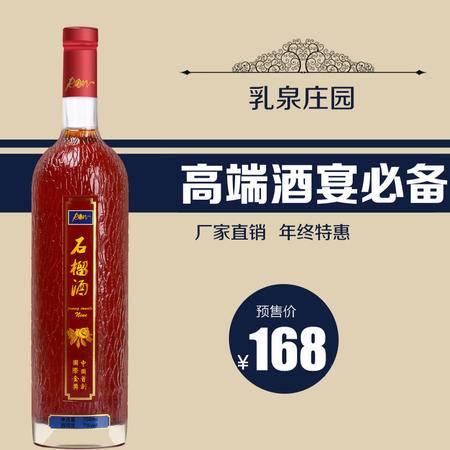 石榴酒果酒怀远特产石榴酿造乳泉石榴酒1瓶装 玉籽红