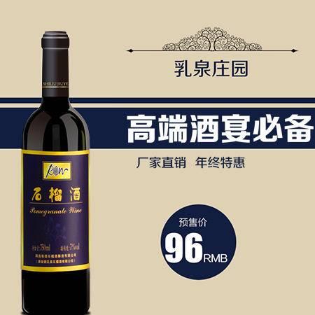 石榴酒果酒怀远特产石榴酿造乳泉石榴酒红色经典系列1瓶装