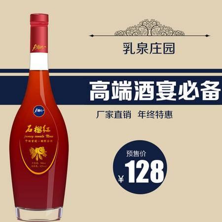 石榴酒果酒怀远特产石榴酿造乳泉石榴红1瓶礼盒装 品质保证