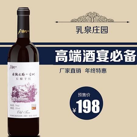 石榴酒果酒怀远特产石榴酿造丝绸之路古树石榴干红1瓶装