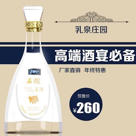 石榴酒果酒怀远特产石榴酿造乳泉石榴王酒1瓶礼盒装 指定礼品酒