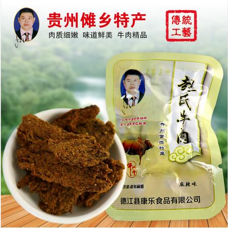 贵州高原赵氏牛肉干散装