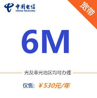 电信6M宽带包年(新装)