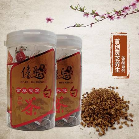 儋耳菌草灵芝白茶袋泡茶包2瓶 排毒灵芝茶降压养生茶 养肝护肝保健茶