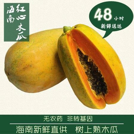 【此产品为预售,下单一个星期内发出】海南红心木瓜