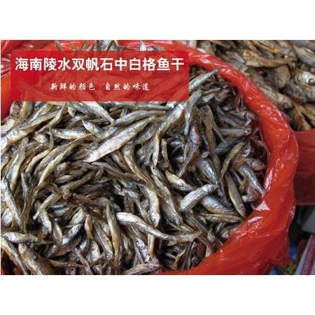 陵水 双帆石 中白格鱼干 3斤