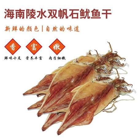 陵水 双帆石 鱿鱼干(一级) 1斤