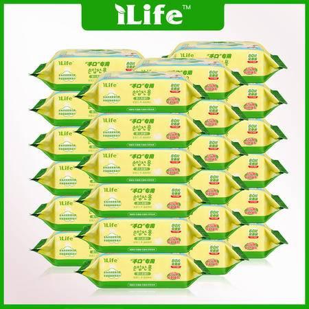 Ilife/艾莱芙婴儿手口护肤湿巾24包*80抽 特惠装宝宝手口湿巾