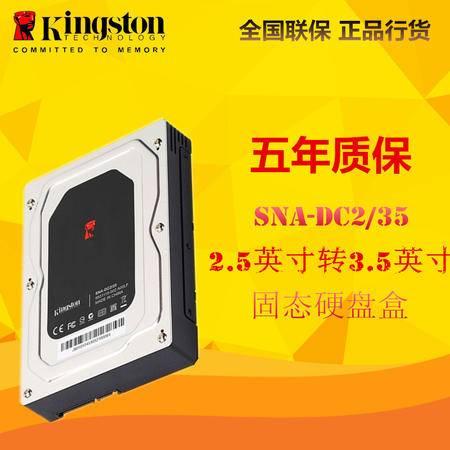 金士顿(Kingston)2.5英寸转3.5英寸固态硬盘盒(SNA-DC2/35)
