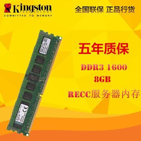 金士顿(Kingston)DDR3 1600 8G RECC服务器内存