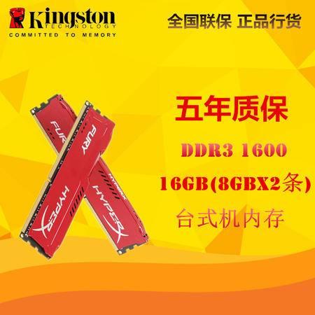 金士顿(Kingston)骇客神条Fury系列DDR3 1600 16GB(8GBx2条)台式机内存