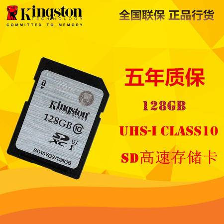 金士顿(Kingston)128GB 80MB/s SD Class10 UHS-I高速存储卡