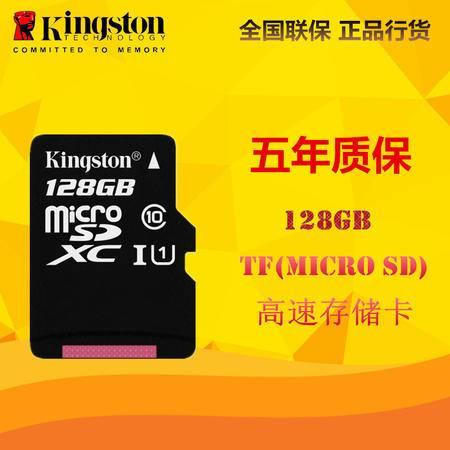 金士顿(Kingston)128GB 80MB/s TF(Micro SD)  高速存储卡
