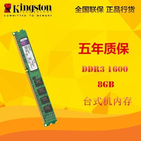 金士顿(Kingston)低电压 DDR3 1600 8GB 台式机内存