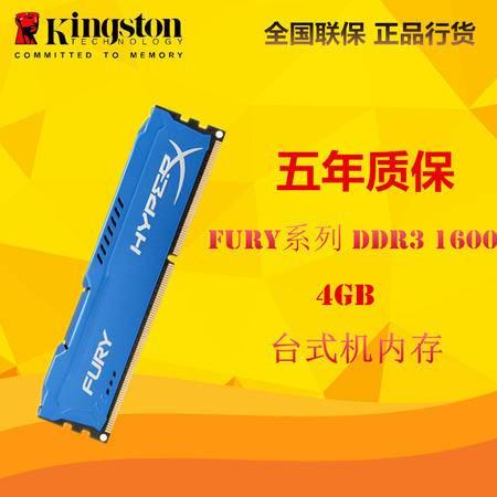 金士顿(Kingston)骇客神条 Fury系列 DDR3 1600 4GB台式机内存 蓝色