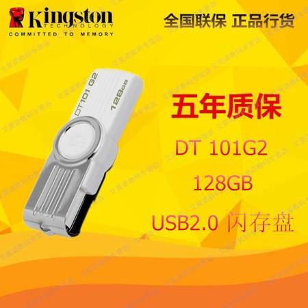 金士顿(Kingston)DT 101G2 128GB U盘 白色 经典之作