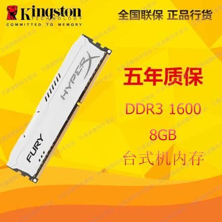 金士顿(Kingston)骇客神条 Fury系列 DDR3 1600 8GB台式机内存 白色