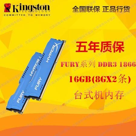 金士顿(Kingston)骇客神条 Fury系列 DDR3 1866 16GB(8Gx2条)台式内存