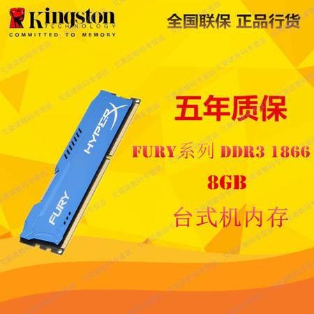 金士顿(Kingston)骇客神条 Fury系列 DDR3 1866 8GB台式机内存 蓝色