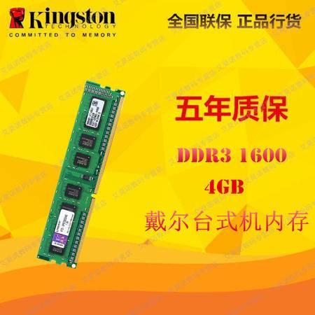 金士顿(Kingston)系统指定 DDR3 1600 4GB 戴尔(DELL)台式机内存