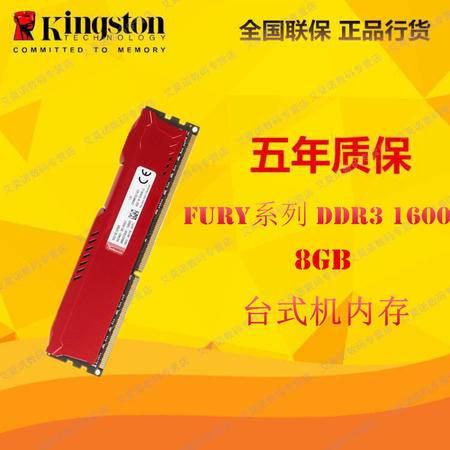 金士顿(Kingston)骇客神条 Fury系列 DDR3 1600 8GB台式机内存 红色